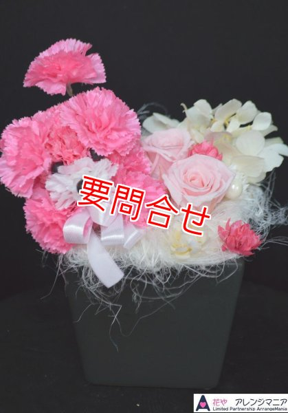 画像1: 母の日プリザーブドフラワー ピンク (1)
