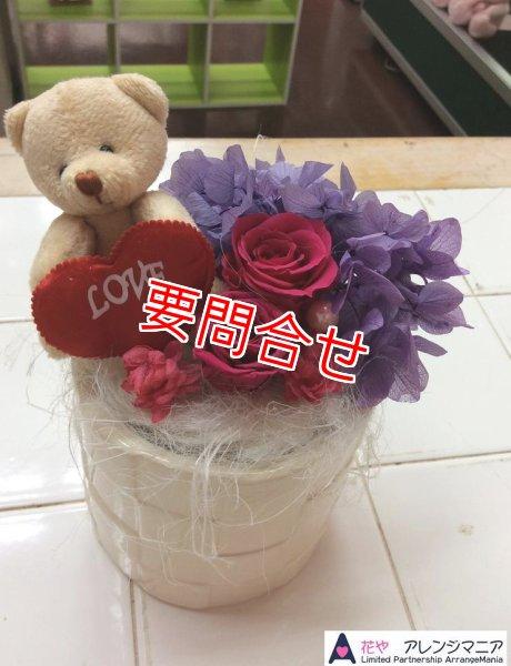 画像1: 母の日プリザーブドフラワー ラブベアー紫 (1)