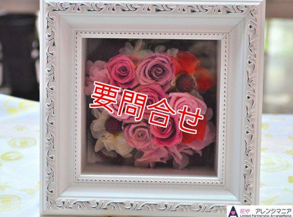 画像1: プリザーブドフラワー フレーム ピンク系 (1)