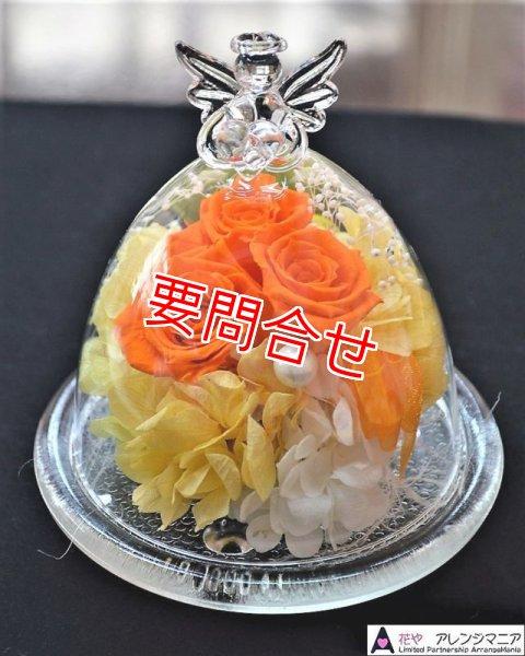 画像1: プリザーブドフラワー エンジェルグラス オレンジ (1)