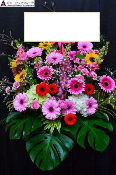 画像1: スタンド花 豪華ピンク系 1段 【予算 20000円】 (1)